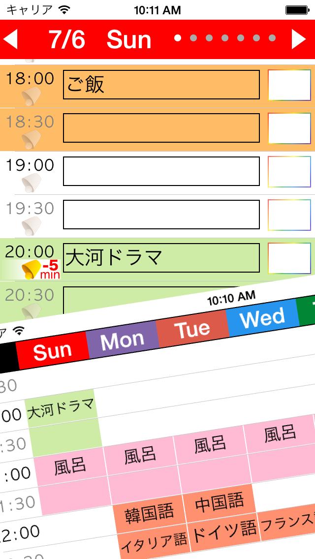 時間割スケジュール - Week Table Free /スケジュール帳(曜日別)/一日24時間計画予定表/シンプルで簡単な時間管理で毎日を充実させるタイムテーブル。手帳やカレンダーと併用も便利!のおすすめ画像1