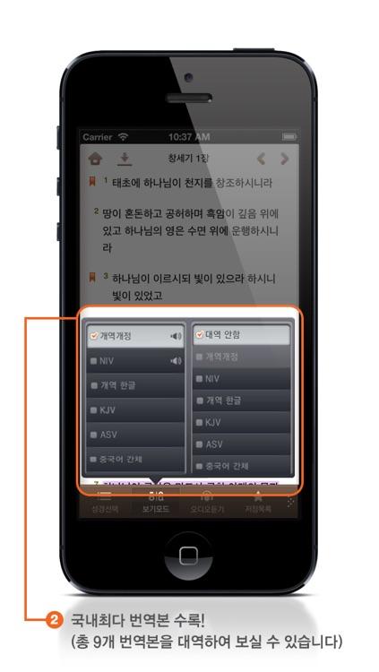 제자성경찬송 (한글/NIV드라마성경 + 성경/영한사전 + 새찬송가/통일찬송가음원) - Lite