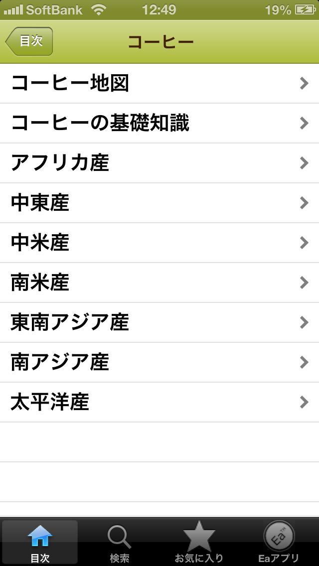 喫茶手帳 ScreenShot4