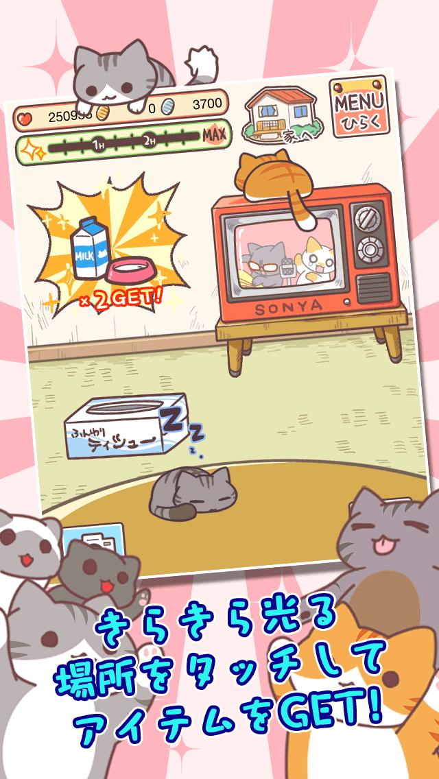 ねこ村 ScreenShot4