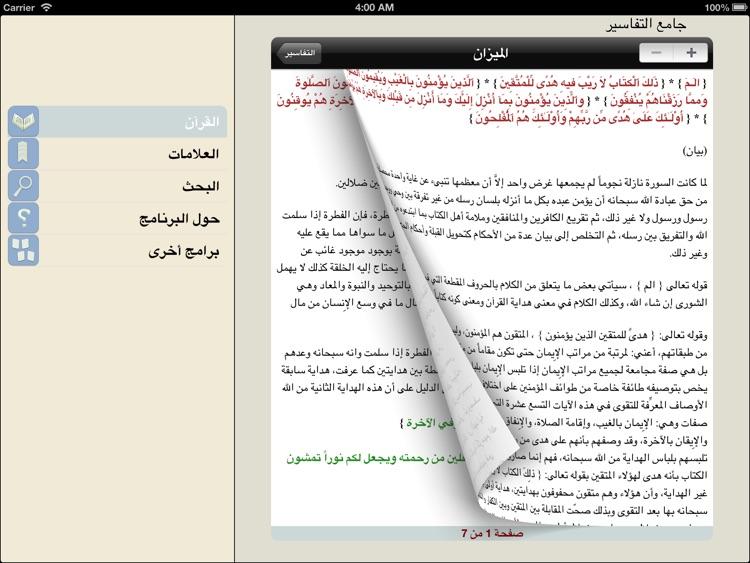 جامع التفاسير hd screenshot-4