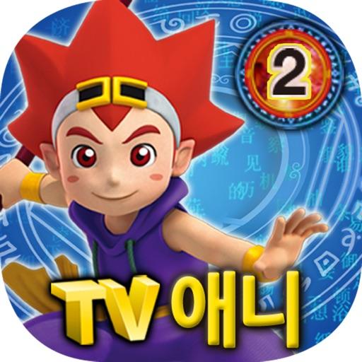 마법천자문 TV애니메이션 2