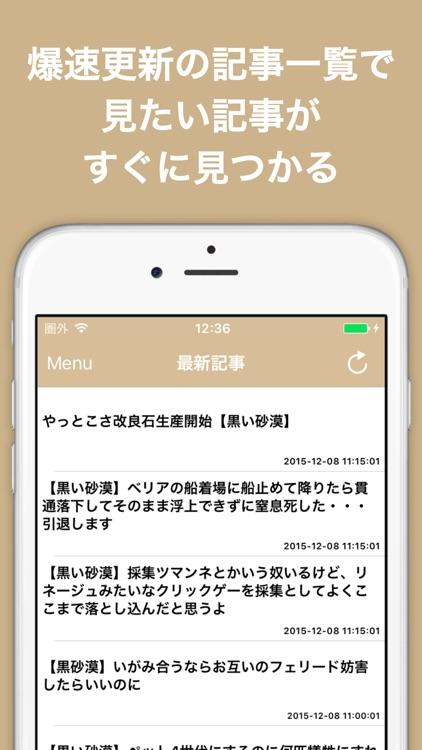 ブログまとめニュース速報 for 黒い砂漠