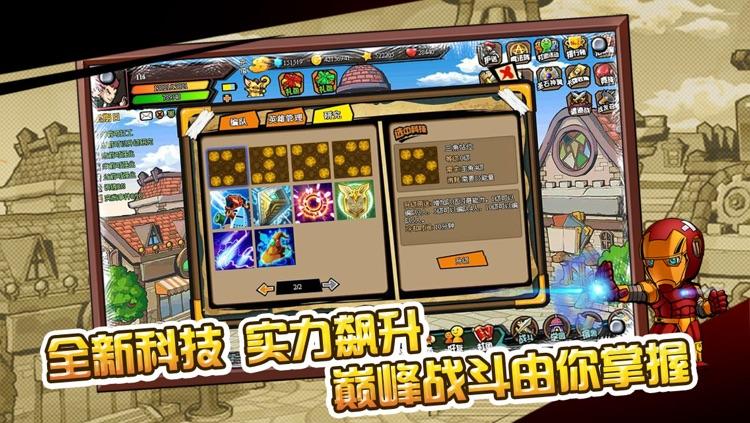 Q英雄 screenshot-4
