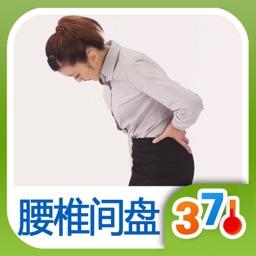 腰椎间盘突出推拿- 日常养生 (有音乐视频教学的健康装机必备,支持短信、微博、邮箱分享亲友)