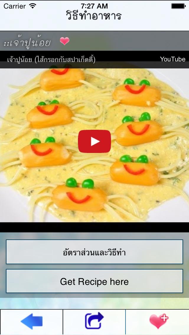 เมนูเด็ก ( อาหารเด็ก ,สูตรอาหาร, ทำอาหาร, kid cooking, kid menu, fun food, recipe ) Screenshot