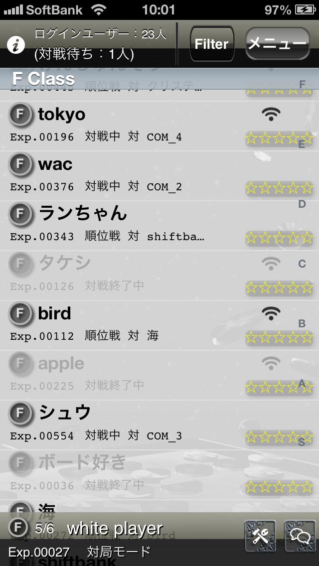 オンライン対戦!リバーシ コミュニティー ScreenShot3
