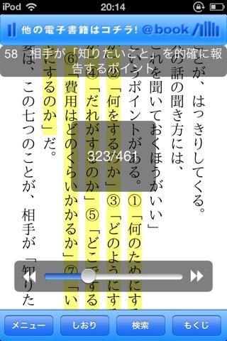 人の心をギュッとつかむ「話し方」81のルール screenshot1