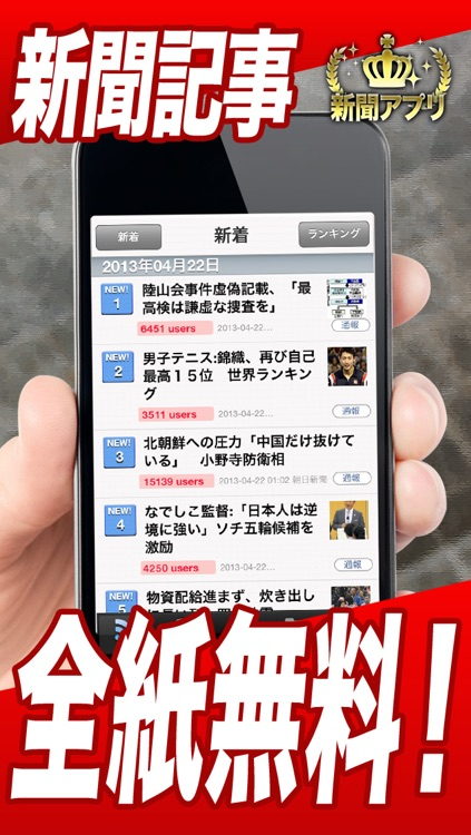 全紙無料!新聞 for iPhone screenshot-0