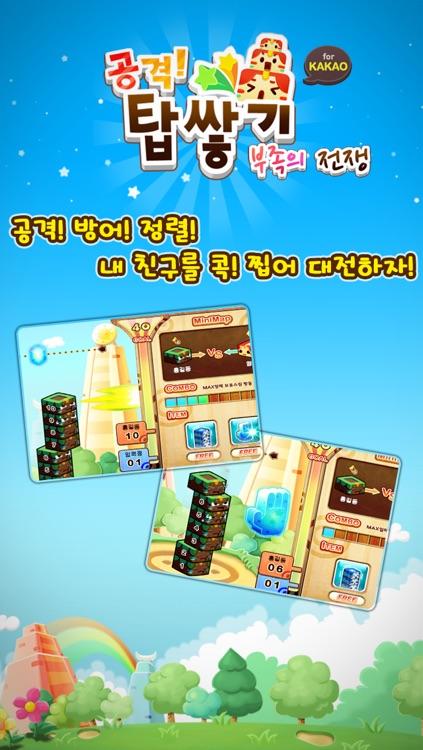 공격! 탑쌓기 for Kakao screenshot-4