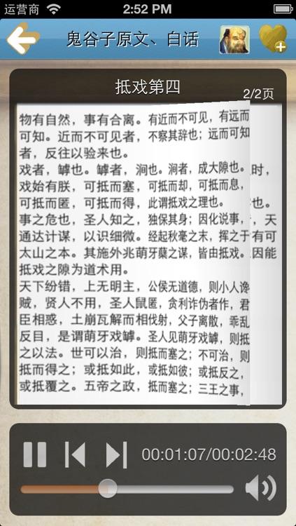 鬼谷子原文、白话[有声读物]
