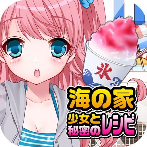 海の家少女と秘密のレシピ(美少女×料理ゲーム)