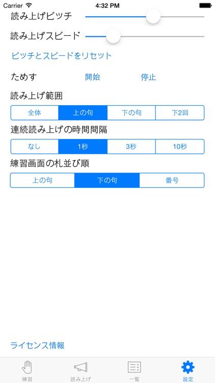 百人一首トレーニング screenshot-3