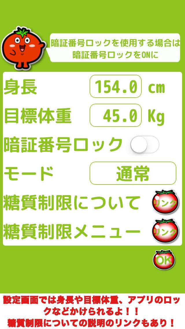 糖質制限ダイエットアプリのおすすめ画像4