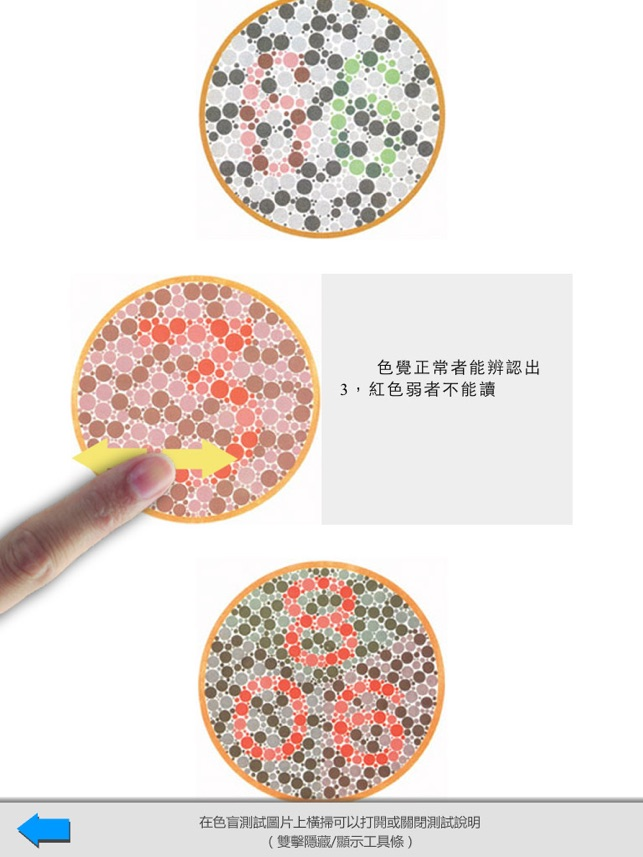視力測試與保健 Screenshot