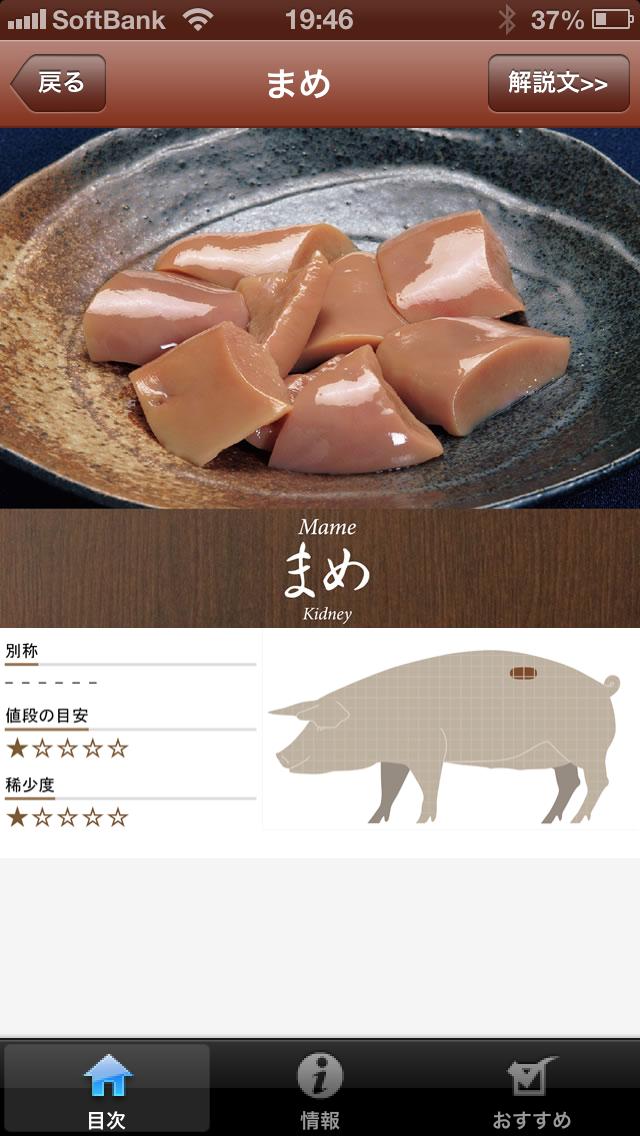 美食手帳 ScreenShot1