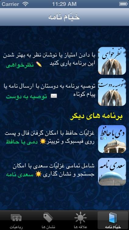 Khayam Nameh screenshot-4