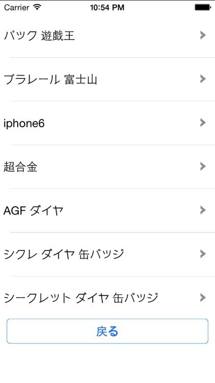 オークション相場・統計サーチ screenshot-4