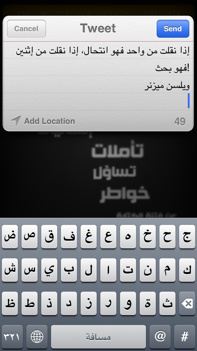 Quote - اقتباس screenshot three