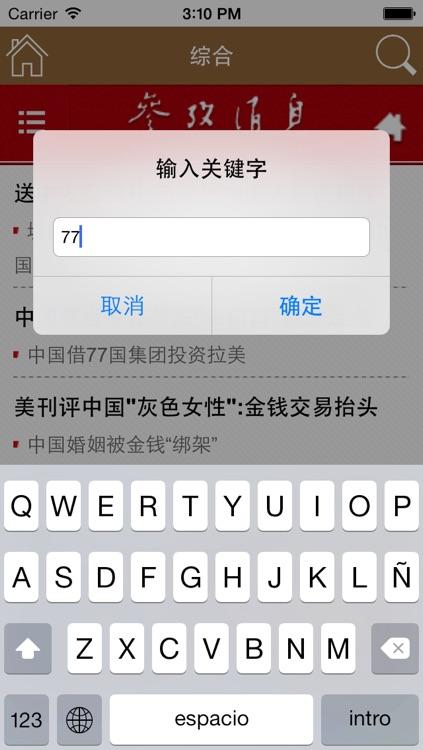 Chinese News screenshot-3