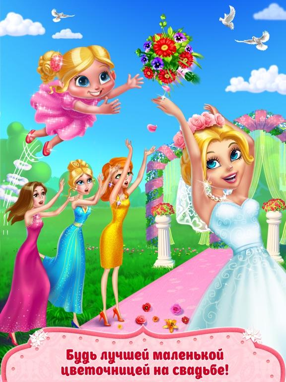Цветочница: День моей свадьбы на iPad