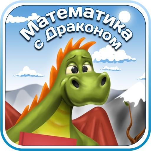 Математика с Драконом образовательная игра для детей