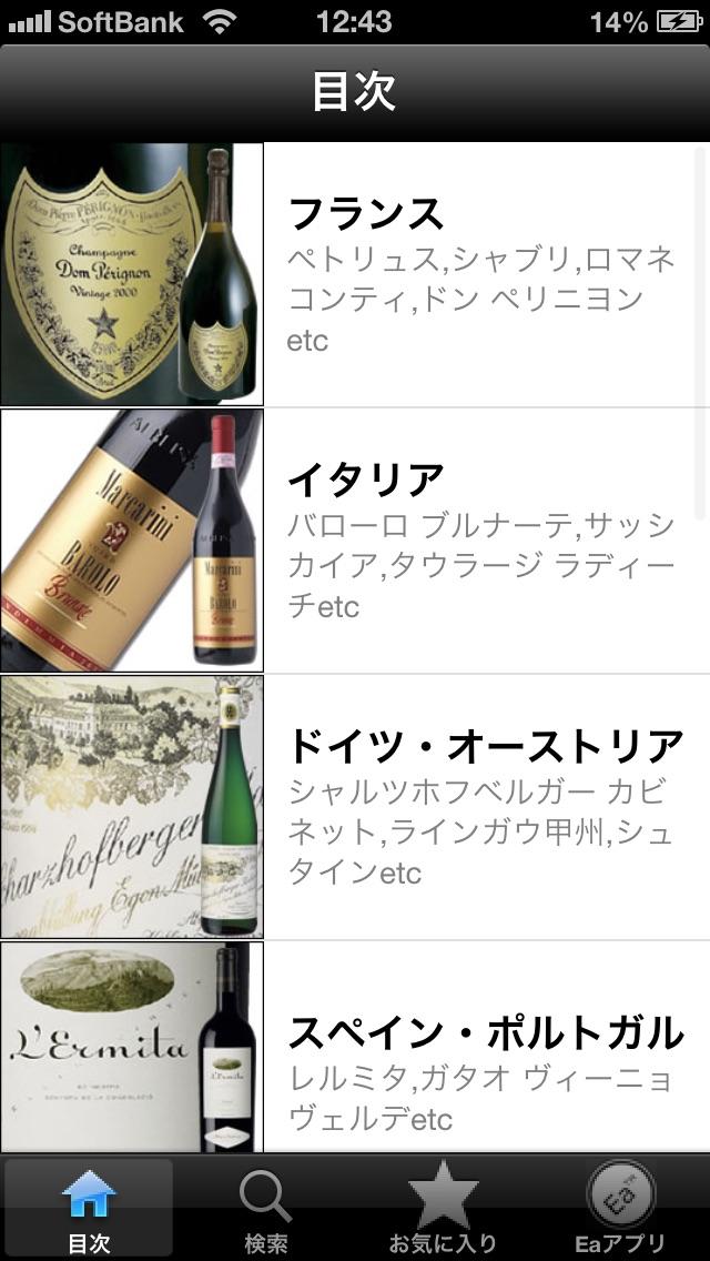 ワイン手帳-Wine Encycloped... screenshot1