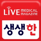 생생한 - Live Medical Magazine icon