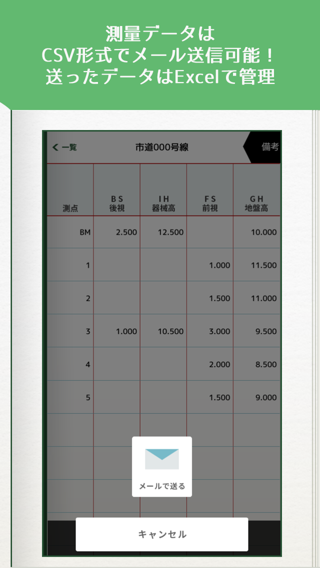 測量野帳 〜 現場監督必携の水準測量野帳アプリのおすすめ画像5