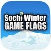 ソチ冬季オリンピック - 競合各国の旗を当てよう