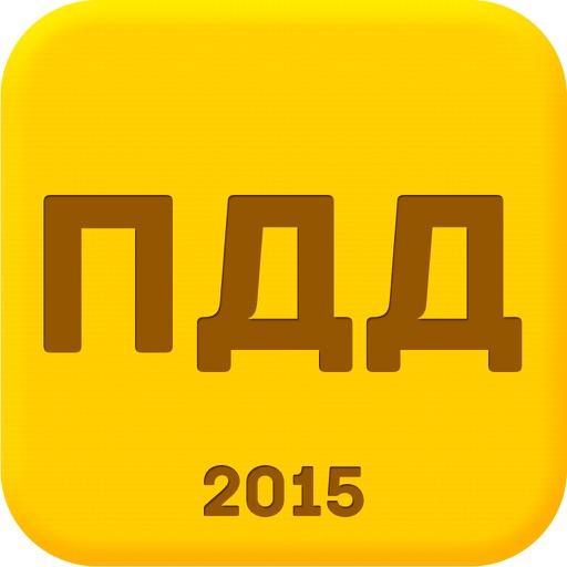 ПДД 2015 + Штрафы + Билеты 2015