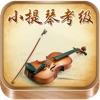 小提琴考级-考级曲集示范和视频学习教程