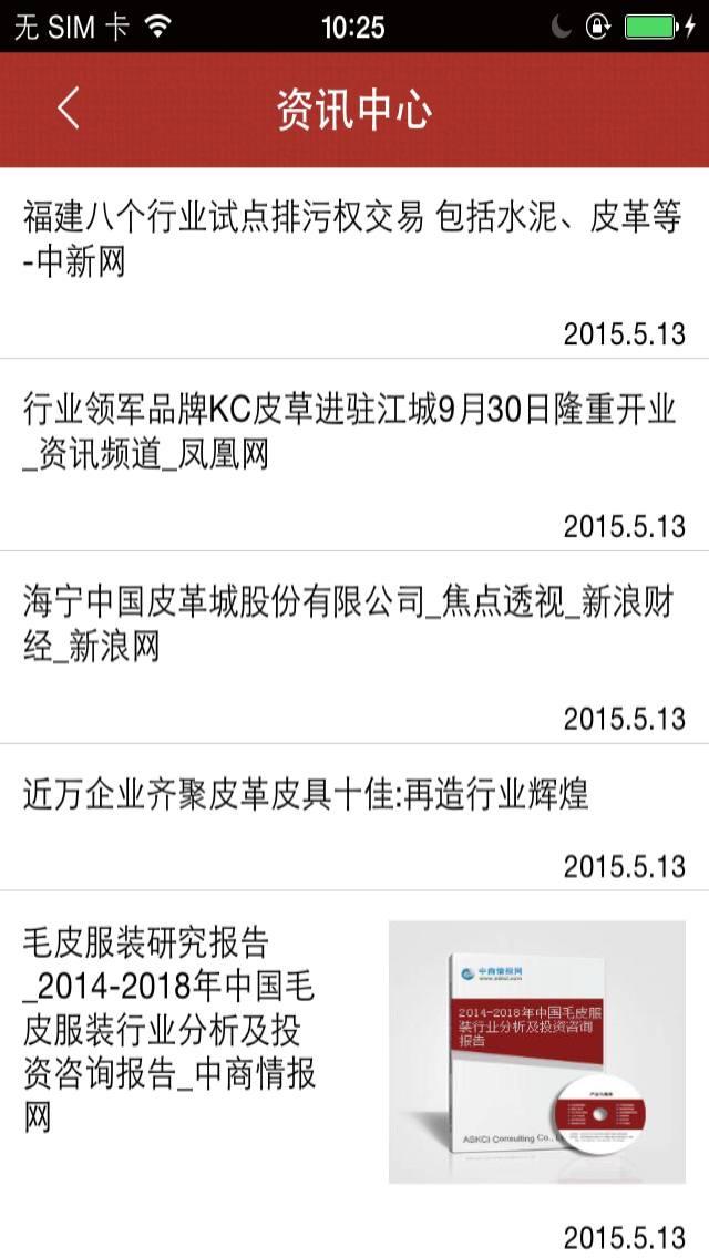 皮草批发(wholesale) screenshot two