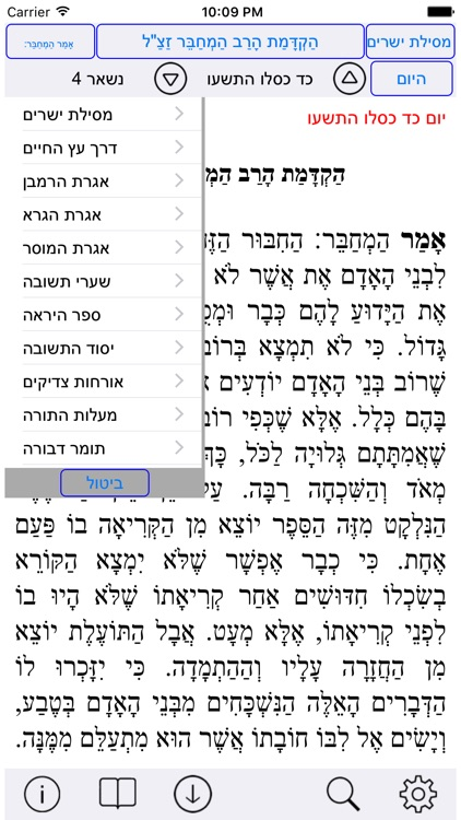 Esh Musar אש מוסר screenshot-3
