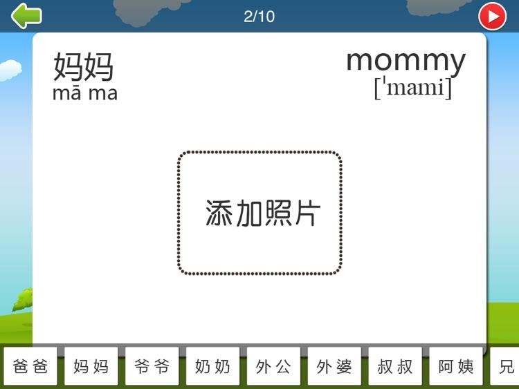 宝宝看图认物双语点读卡 screenshot-4