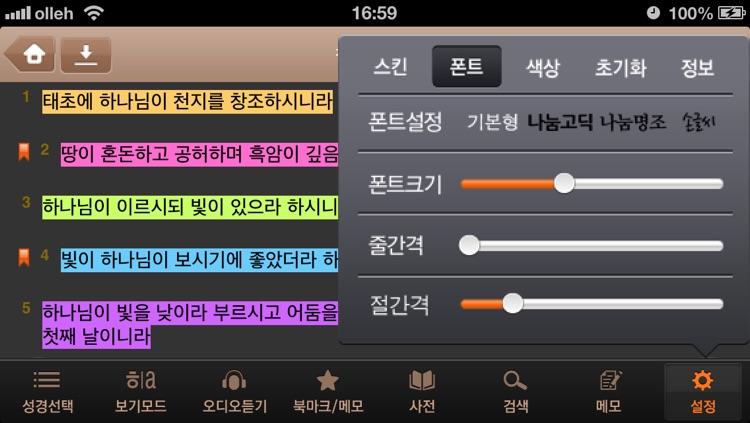 디럭스성경찬송 (한글/NIV드라마성경 + 성경/영한사전 + 새찬송가/통일찬송가음원) screenshot-4
