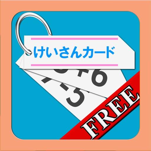 さんすう(計算カード) FVD
