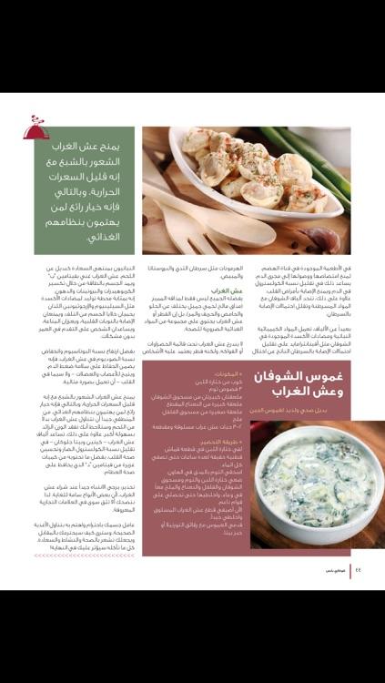CookeryPlus (Arabic edition) / كوكاري بلس screenshot-3