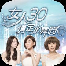 女人30情定水舞間(三立電視)