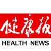 健康报阅读器iPhone版