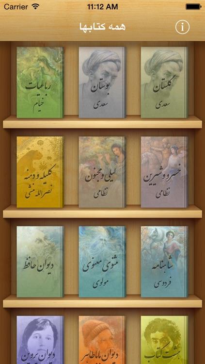 Persian Heritage