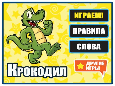 Игра Крокодил - Покажи слово! Игра для веселой компании на iPad