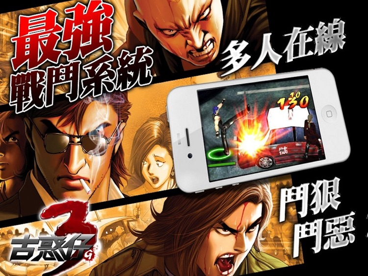 古惑仔3G(HD) screenshot-4