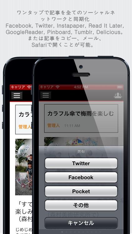 日本の新聞 Japanese Newspapers, Japan jp News by sunflowerapps screenshot-3