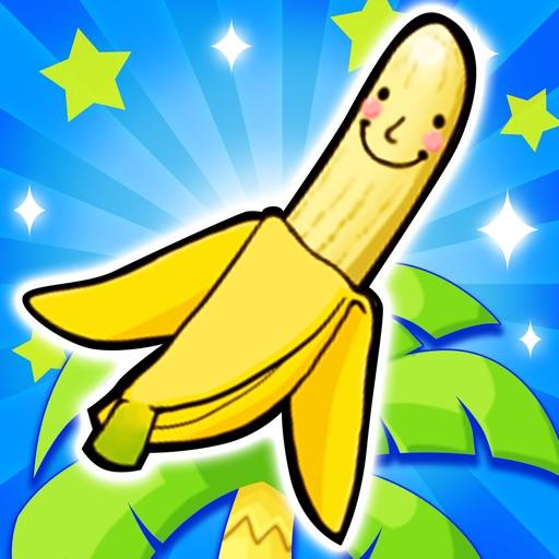 むきむきバナナ - 無料 の 放置 育成 シュミレーション ゲーム -