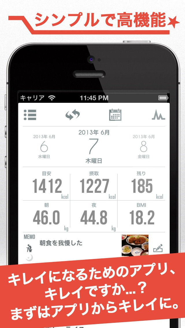 BeCalendar 痩せるカレンダー 〜ダイエット×カロリー管理×体重管理×カレンダー〜のスクリーンショット2