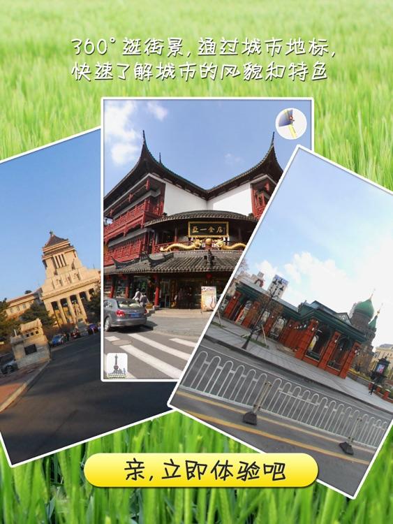 城市吧街景地图HD screenshot-4
