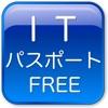 詳解ITパスポート無料版