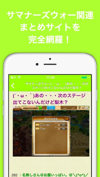 ブログまとめニュース速報 for サマナーズウォー(サマナーズ)のスクリーンショット2