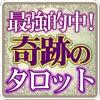 【最強的中!!】奇跡続出!! 藤森緑のタロット占い